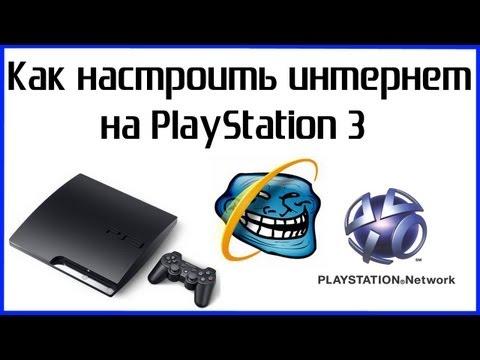 Як наладзіць інтэрнет на PlayStation 3 DVDRip MKV навучалае відэа