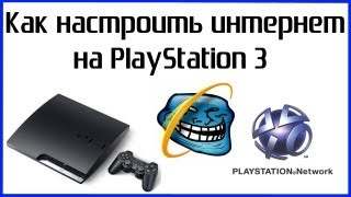 Как настроить интернет на Playstation 4 3 PS3 PS4 Wi-Fi Гайд Инструкция