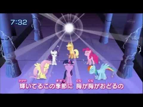"My Little Pony FiM Japanese Opening ""Mirai Start"""