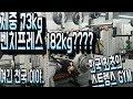 벤치프레스 체중73kg에 182kg를 한다고?? 국내 최초 파워리프팅 체육관이 오픈했습니다!! (ddong yun)