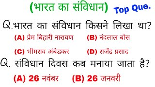 Gk in hindi | भारतीय संविधान | Constitution | railway, ssc, ssc gd, police, ssc cgl, upsc | gk track