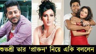 প্রাক্তন প্রেমী দেব সম্পর্কে শুভশ্রী গাঙ্গুলী একি বললেন? Subhashree Ganguly on ex-Boyfriend Dev