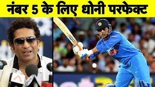 Sachin Tendulkar: MS Dhoni के लिए नंबर 5 बेस्ट पोजीशन | World Cup 2019 | Sports Tak