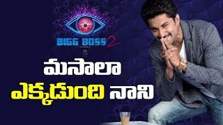 Bigg Boss Telugu Season 2 | Nani Bigg Boss 2 telugu Latest Episode | Filmylooks