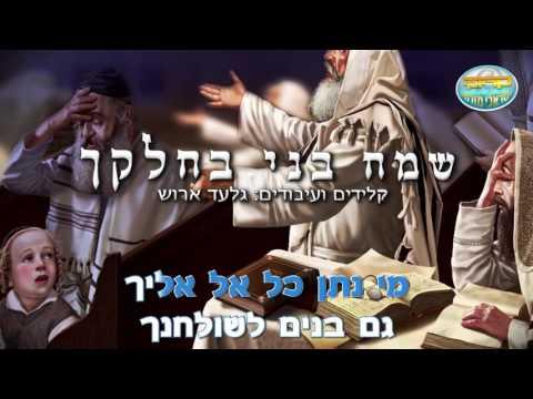 שמח בני בחלקך - פיוט - קריוקי ישראלי מזרחי