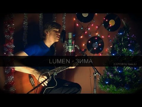 Lumen - Lumen (Люмен) - Зима