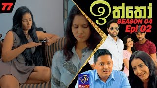 Iththo - ඉත්තෝ | 77 (Season 4 - Episode 02) | SepteMber TV Originals