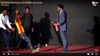 | Prophet Eyu Chufa |- Amazing Deliverance - AmlekoTube.com