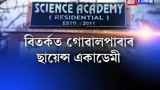 Science acadamy bend. Due to question leak.