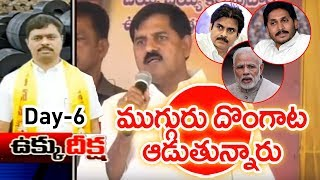 Adinarayana Reddy Counters to Modi, Pawan Kalyan and YS Jagan | MP CM Ramesh Ukku Deeksha