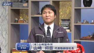 (有)山﨑製作所 代表取締役社長 山﨑将臣さん