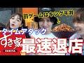 すき家を最速で退店する対決!!!