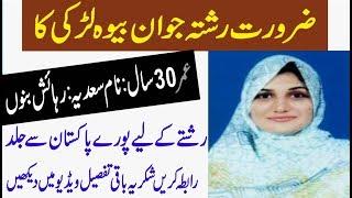 Widow woman zarort rishta 30 years old ,name sadia check details in urdu hindi.