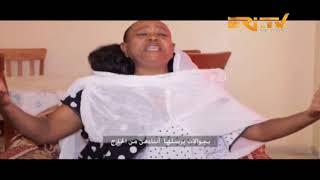 Eritrea Drama serier 01 July 2018 meselet