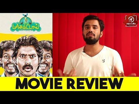 கொஞ்சம் நடிங்க Ma Ka Pa | பஞ்சுமிட்டாய் Movie Review | Sendrayan| Nikhila Vimal|Pandiarajan |D Imman