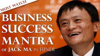 Ultimate BuSiness SuCCess MaNTra of Jack Ma (hindi) A Must Watch for Every New Entrepreneur