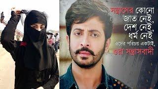 Latest Bengali Movies Shakib Khan  New Eskay Movies  Eskay Movies Upcoming New Movie  Bangla Movies