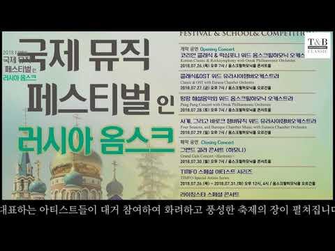 2018 티앤비 국제 뮤직 페스티벌 인 러시아 옴스크 홍보 영상