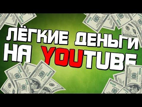 Лёгкие деньги на Youtube / Заработок через ютуб