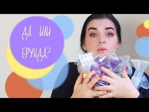 Девайсы для кормящих мам: ДА или ЕРУНДА?