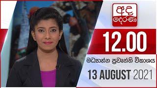 Derana News 12.00 PM -2021-08-13