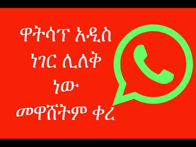 [Amharic] Whatsapp's Upcoming Update And Its Features