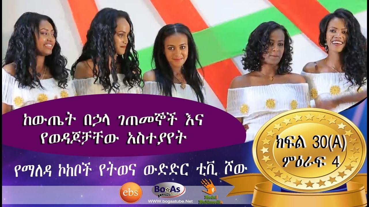 Yamelda Kokebuche Show on EBS TV in Amharic Season Four 30 A