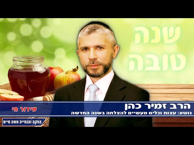 הרב זמיר כהן בשידור חוזר כולל סליחות  מרמת אביב 18.09.14