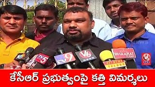 Kathi Mahesh Meets Manda Krishna Madiga At Chanchalguda Jail | Hyderabad