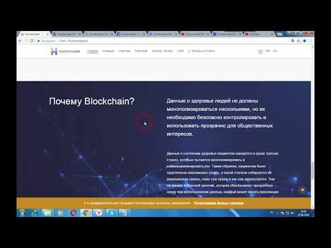 Humanscape -  лечение пациентов и исследование неизлечимых болезней на блокчейн