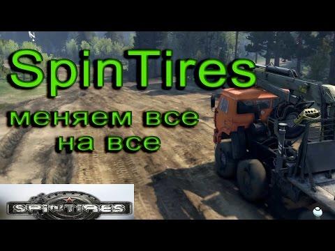 SpinTires - Меняем все на все