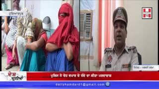 Hoshiarpur Police have Exposed a Prostitution Business | Hamdard TV |
