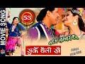 Lagu SURKE THAILI KHAI By Rajan Raj Shiwakoti | Woda Number 6 | Ft. Deepak RajDipa Shree Priyanka
