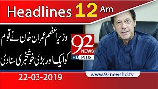 News Headlines | 12:00 AM | 22 March 2019 | 92NewsHD