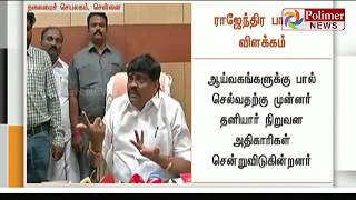 Private Milk Industries will be arrested for adding chemicals : Minister Rajendra Balaji
