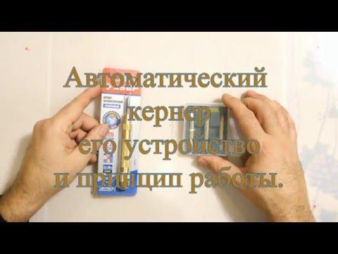 Автоматический  кернер его устройство и принцип работы