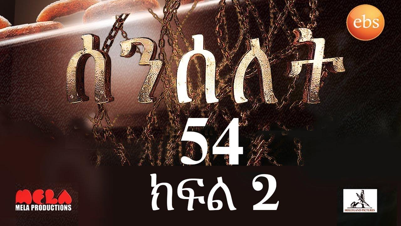 2: Senselet - Part 54 (ሰንሰለት)