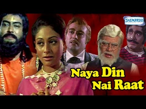 Naya Din Nai Raat - Sanjeev Kumar - Jaya Bhaduri - Full Movie In 15 Mins