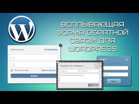 Всплывающая форма обратной связи для сайта WordPress