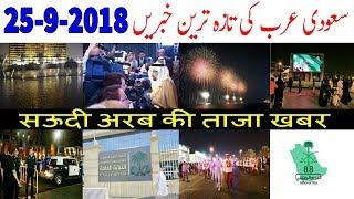 Saudi Arabia Latest News Today Urdu Hindi | 25-9-2018 | Hindi News Today | Saudi Urdu News