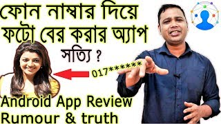 Number দিয়ে ফটো দেখার App সত্যি ? Find anyone photo by phone number with app is it true ?