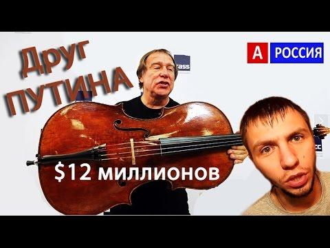 Друг Путин и Сергей Ролдугин сыграл и показал виолончель Страдивари за $12 млн долларов