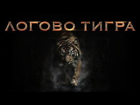 Логово Тигра. Выпуск 2