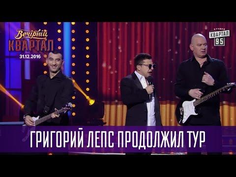 Григорий Лепс продолжил тур после Ростова | Новогодний Вечерний Квартал 2017