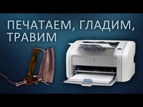 ЛУТ - не только печатные платы