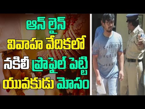 Man Held For Cheating Woman On Matrimonial Site | Hyderabad | ABN Telugu