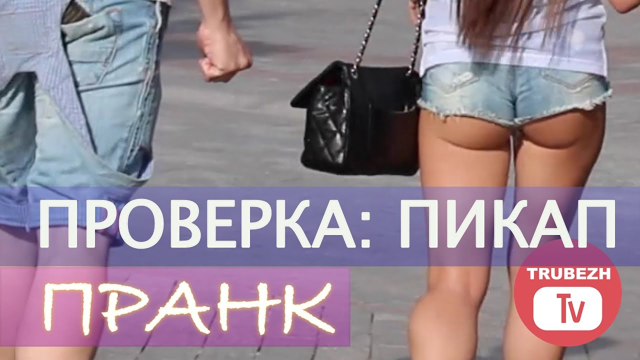 Русские пикаперы сняли девочку 1 фотография