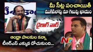 Words Of War Between KTR and Uttam Kumar Reddy Over Mahakutami | TRS vs Congress | NTV
