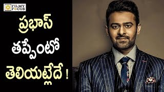 Prabhas about Script Selection | Director Sujeeth || Sahoo Movie || Prabhas