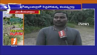 Telangana Forest Endangered With Deforestation By Smugglers In Jagtial   iNews